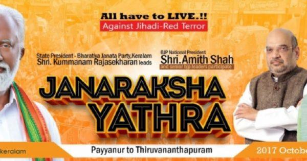 #JanaRakshaYatra : Success of Specific Strategy