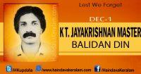 Swargeeya Jayakrishnan Master Lives in the Hearts of Thousands He Left Behind